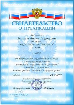 Публикация дельфиненок.рф