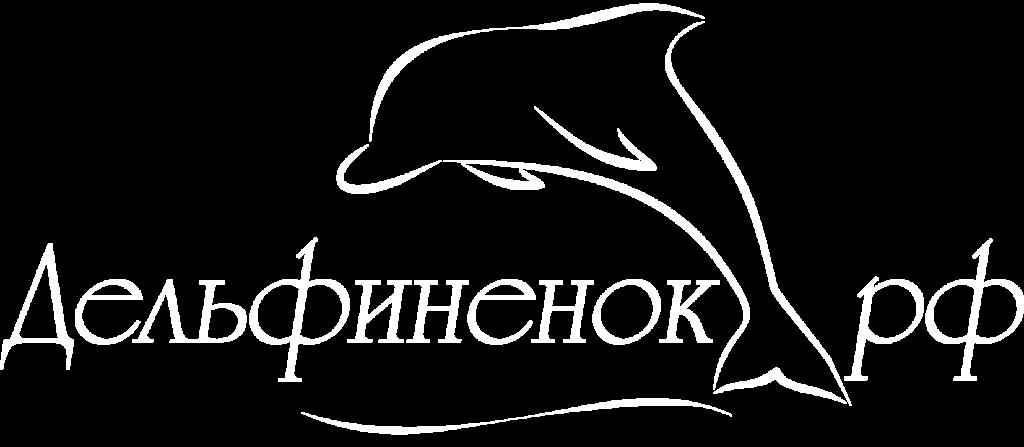 Дельфиненок.рф