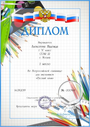 Всероссийская олимпиада для школьников